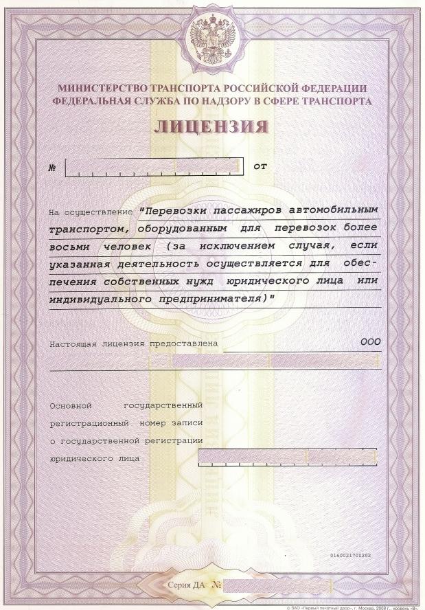 licenziya_passajiry_1.png